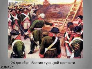24 декабря. Взятие турецкой крепости Измаил.