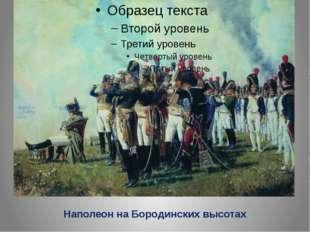 Наполеон на Бородинских высотах