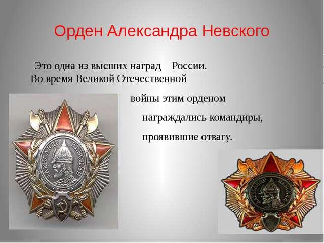 Орден Александра Невского Это одна из высших наград России. Во время Великой...