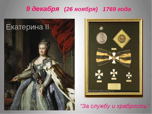 """9 декабря (26 ноября) 1769 года Екатерина II """"За службу и храбрость"""""""