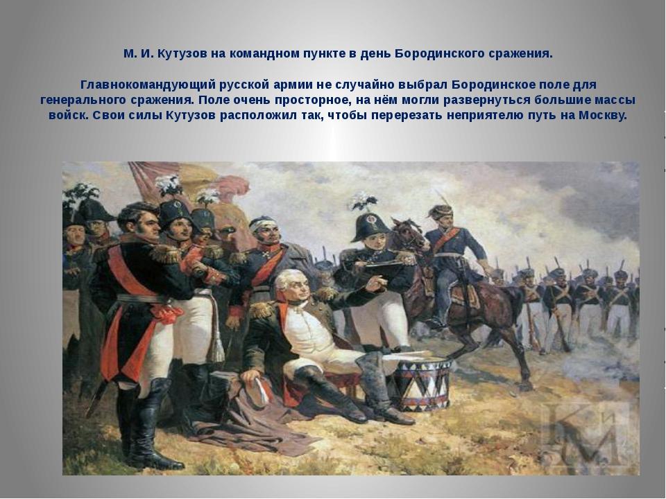 М. И. Кутузов на командном пункте в день Бородинского сражения. Главнокоманду...