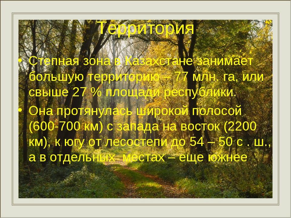 Территория Степная зона в Казахстане занимает большую территорию – 77 млн. га...