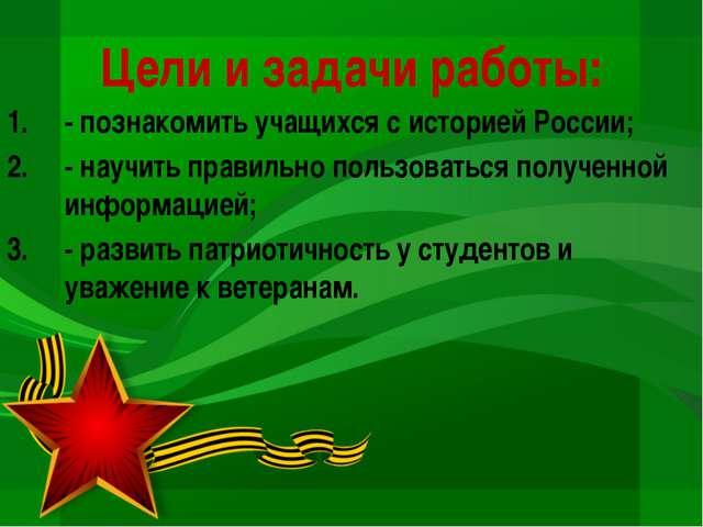 Цели и задачи работы: - познакомить учащихся с историей России; - научить пра...