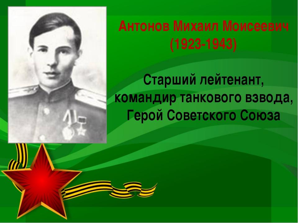 Антонов Михаил Моисеевич (1923-1943) Старший лейтенант, командир танкового вз...
