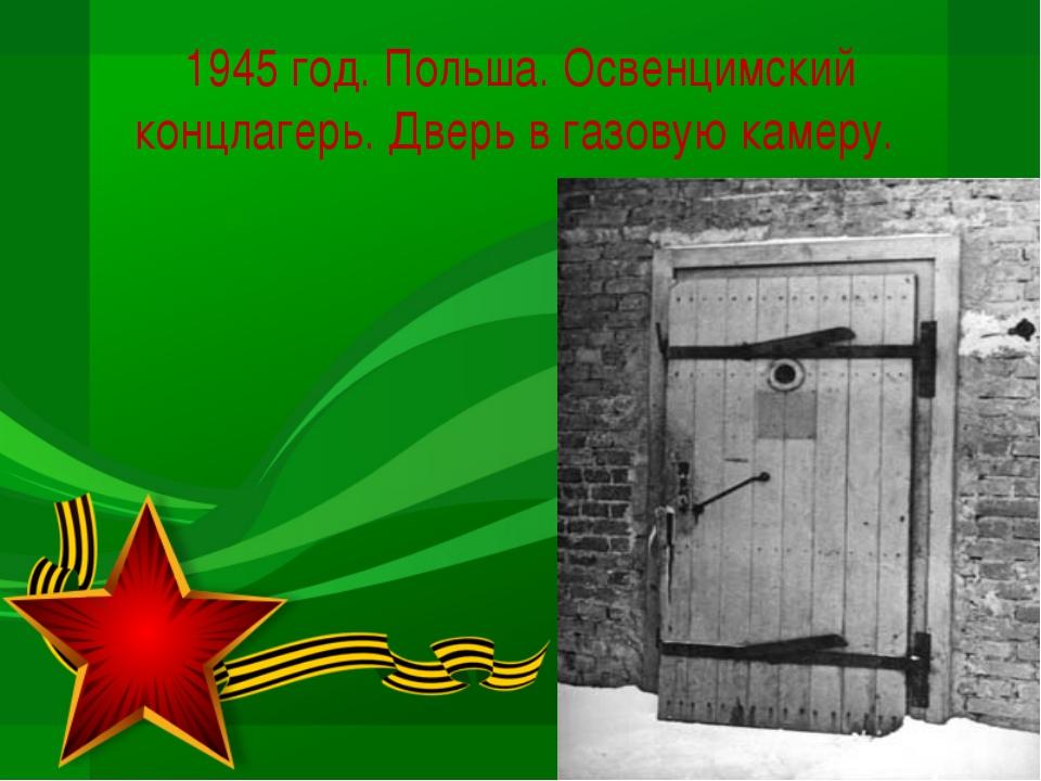 1945 год. Польша. Освенцимский концлагерь. Дверь в газовую камеру.