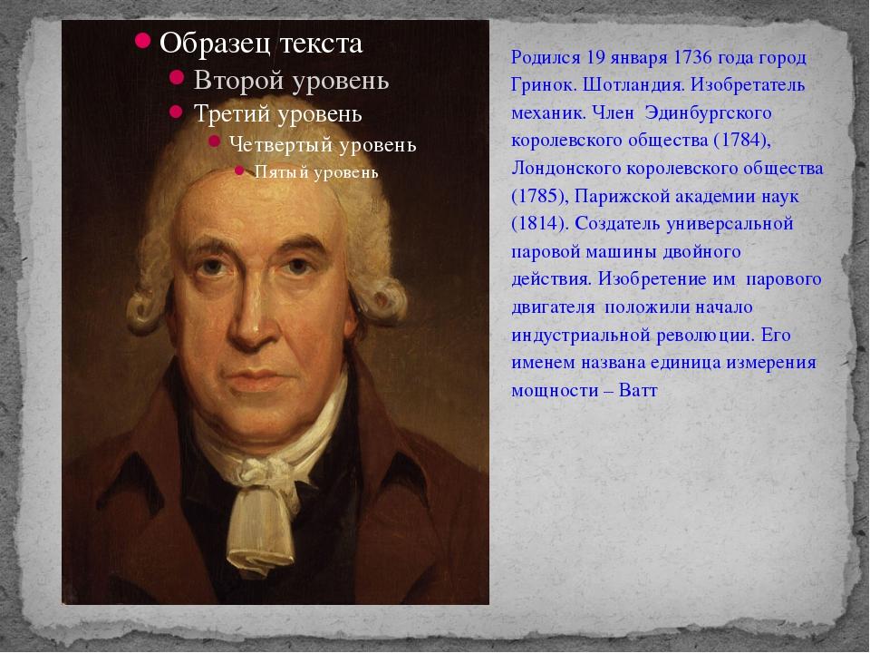 Родился 19 января 1736 года город Гринок. Шотландия. Изобретатель механик. Чл...