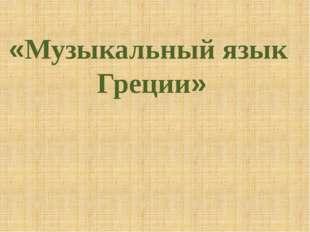 «Музыкальный язык Греции»