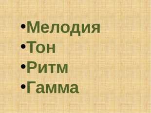 Мелодия Тон Ритм Гамма