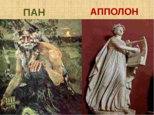 ПАН АППОЛОН