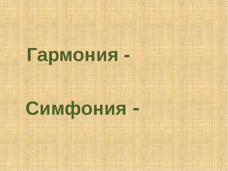 Гармония - Симфония -