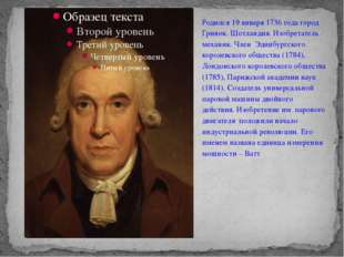 Родился 19 января 1736 года город Гринок. Шотландия. Изобретатель механик. Чл