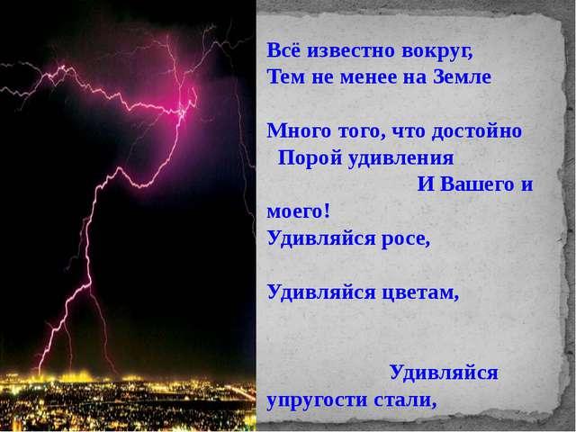 Всё известно вокруг, Тем не менее на Земле Много того, что достойно Порой уди...