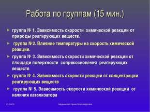 Работа по группам (15 мин.) группа № 1. Зависимость скорости химической реакц