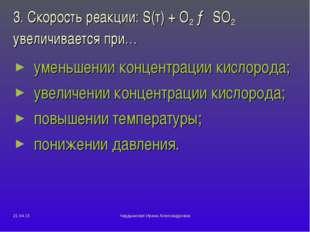 3. Скорость реакции: S(т) + О2 → SO2 увеличивается при… уменьшении концентрац