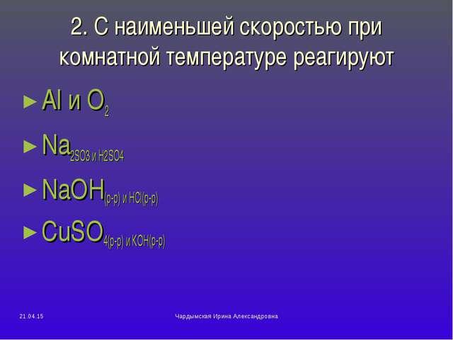 2. С наименьшей скоростью при комнатной температуре реагируют Al и О2 Na2SO3...