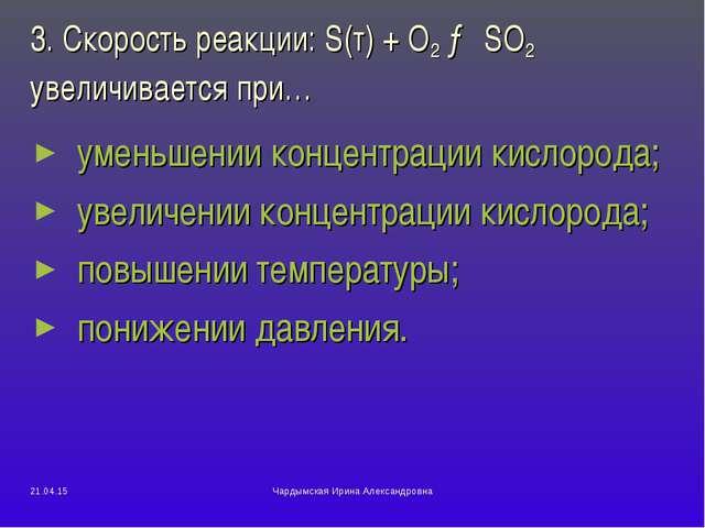 3. Скорость реакции: S(т) + О2 → SO2 увеличивается при… уменьшении концентрац...