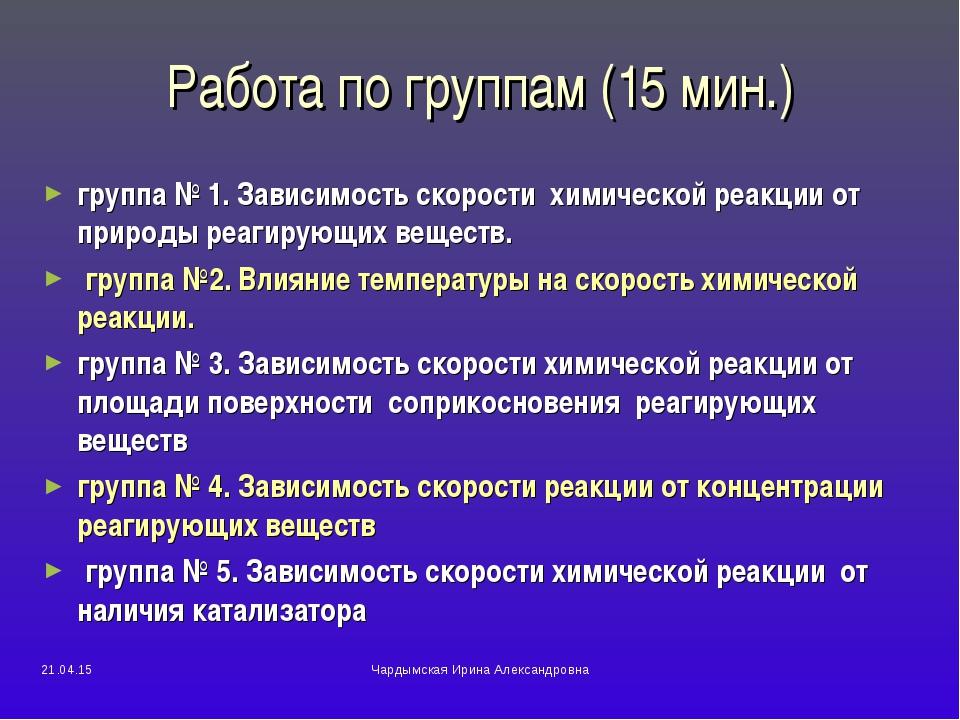 Работа по группам (15 мин.) группа № 1. Зависимость скорости химической реакц...