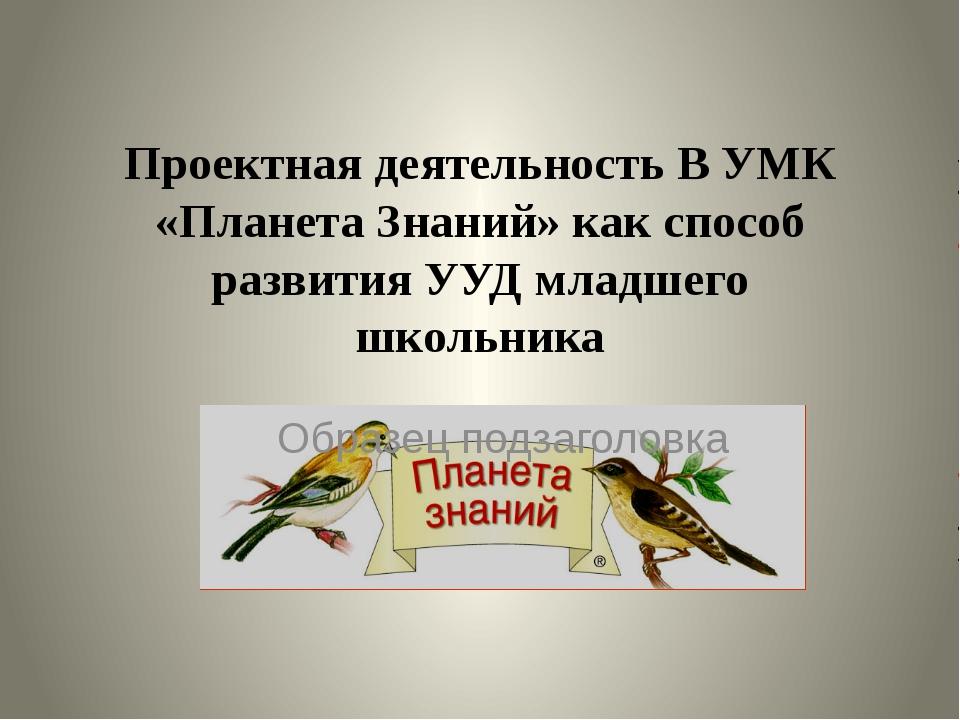 Проектная деятельность В УМК «Планета Знаний» как способ развития УУД младшег...