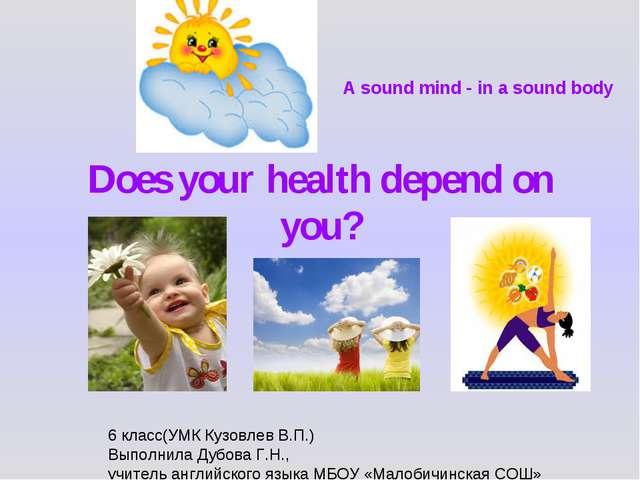 Does your health depend on you? 6 класс(УМК Кузовлев В.П.) Выполнила Дубова Г...