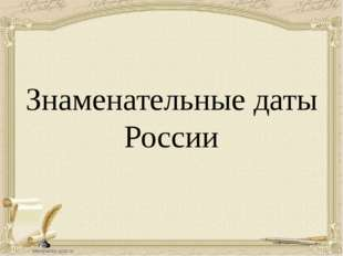 Знаменательные даты России