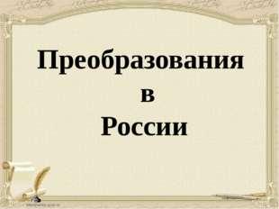 Преобразования в России