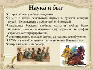 открыл новые учебные заведения в1719 г. начал действовать первый в русской ис
