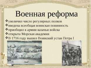 Военная реформа увеличил число регулярных полков введена всеобщая воинская по