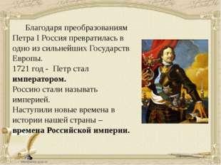 Благодаря преобразованиям Петра I Россия превратилась в одно из сильнейших Г