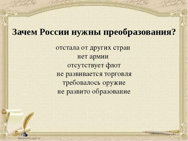 Зачем России нужны преобразования? отстала от других стран нет армии отсутств...