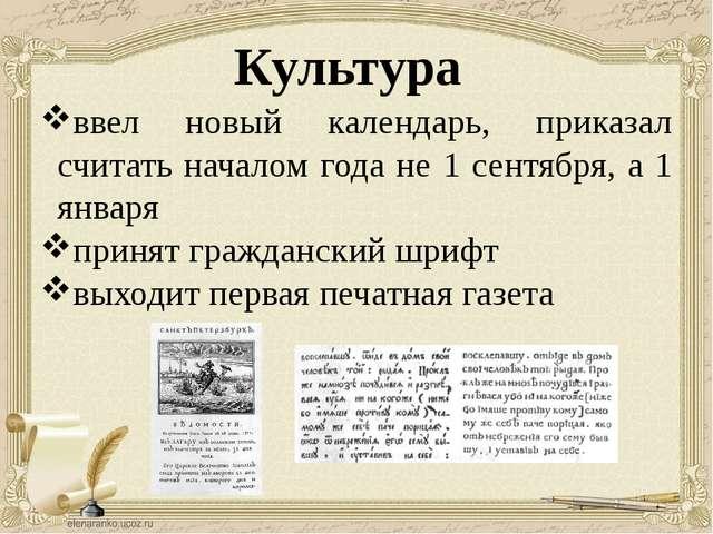 Культура ввел новый календарь, приказал считать началом года не 1 сентября, а...