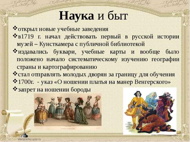открыл новые учебные заведения в1719 г. начал действовать первый в русской ис...