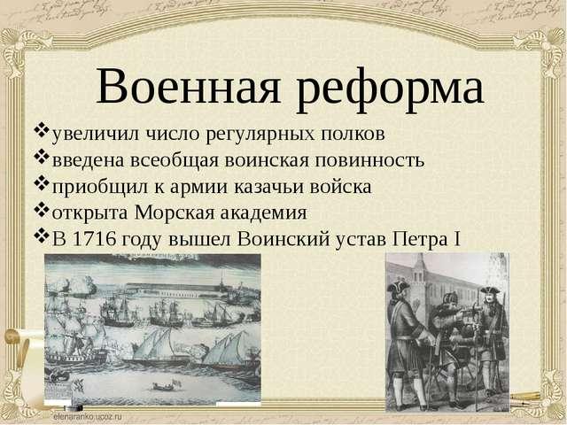 Военная реформа увеличил число регулярных полков введена всеобщая воинская по...