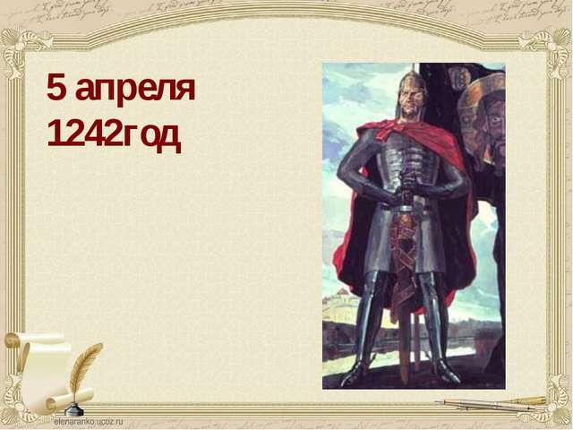 5 апреля 1242год