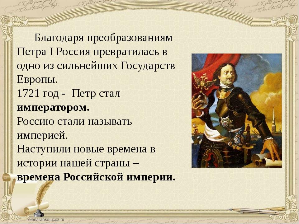 Благодаря преобразованиям Петра I Россия превратилась в одно из сильнейших Г...