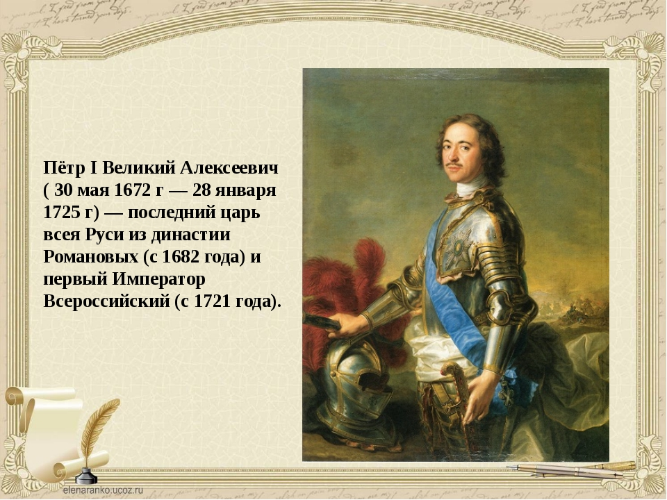 Пётр I Великий Алексеевич ( 30 мая 1672 г — 28 января 1725 г) — последний цар...