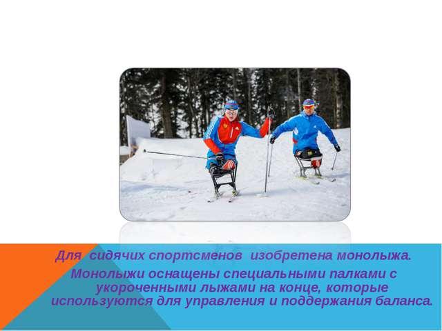 Для сидячих спортсменов изобретена монолыжа. Монолыжи оснащены специальными п...