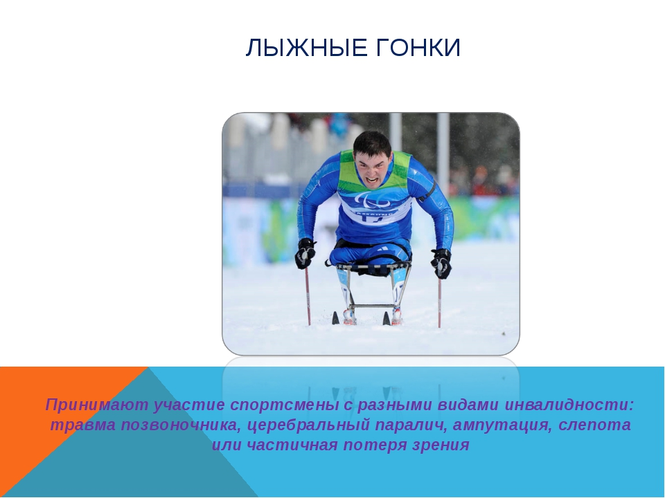 ЛЫЖНЫЕ ГОНКИ Принимают участие спортсмены с разными видами инвалидности: трав...