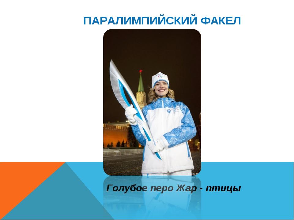 ПАРАЛИМПИЙСКИЙ ФАКЕЛ Голубое перо Жар - птицы