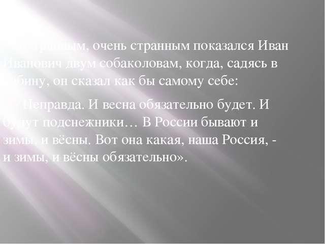 «Странным, очень странным показался Иван Иванович двум собаколовам, когда, с...