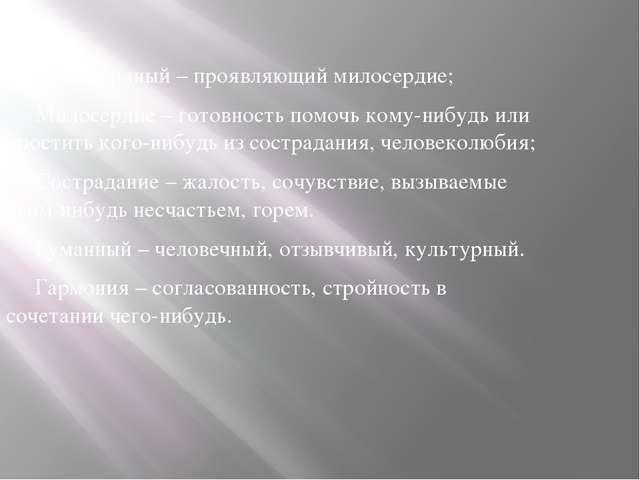 Милосердный – проявляющий милосердие; Милосердие – готовность помочь кому-ни...