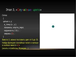 Этап 6, подумай!. Подумай как изменить координату «Y», чтобы сместить кружки