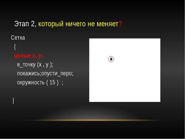 Этап 4, много цветных кружков Сетка { целые x, y; повтори ( 10 ) { в_точку (x...