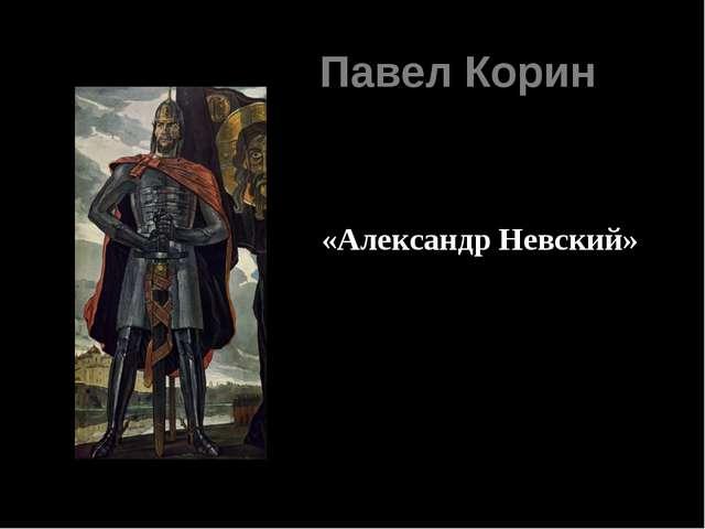 Павел Корин «Александр Невский»
