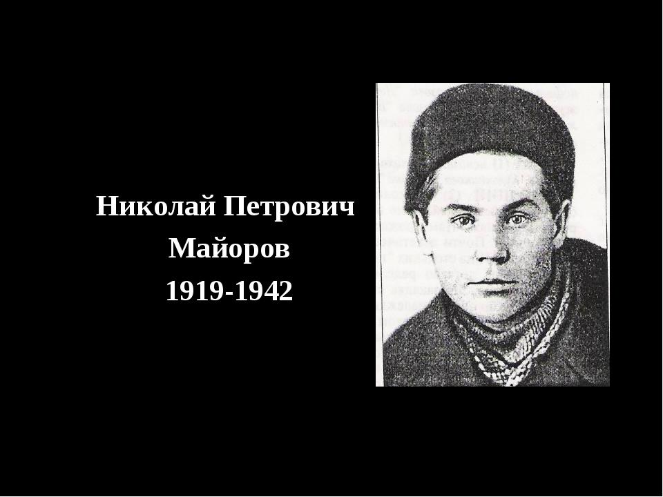 Николай Петрович Майоров 1919-1942