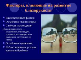 Факторы, влияющие на развитие близорукости Наследственный фактор; Ослабление