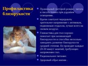 Профилактика близорукости Правильный световой режим - читать и писать только