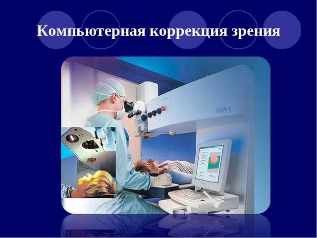 Компьютерная коррекция зрения