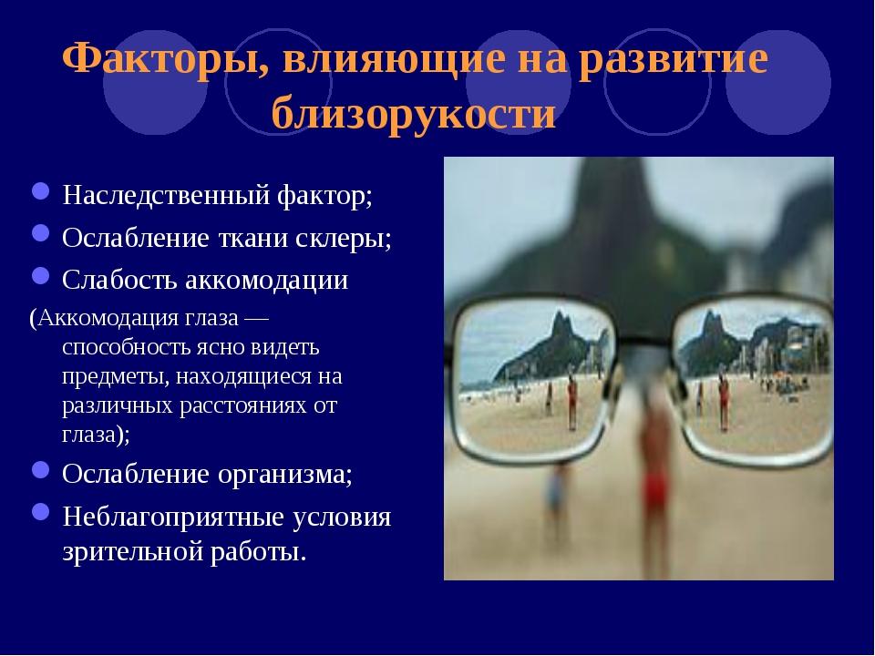 Факторы, влияющие на развитие близорукости Наследственный фактор; Ослабление...
