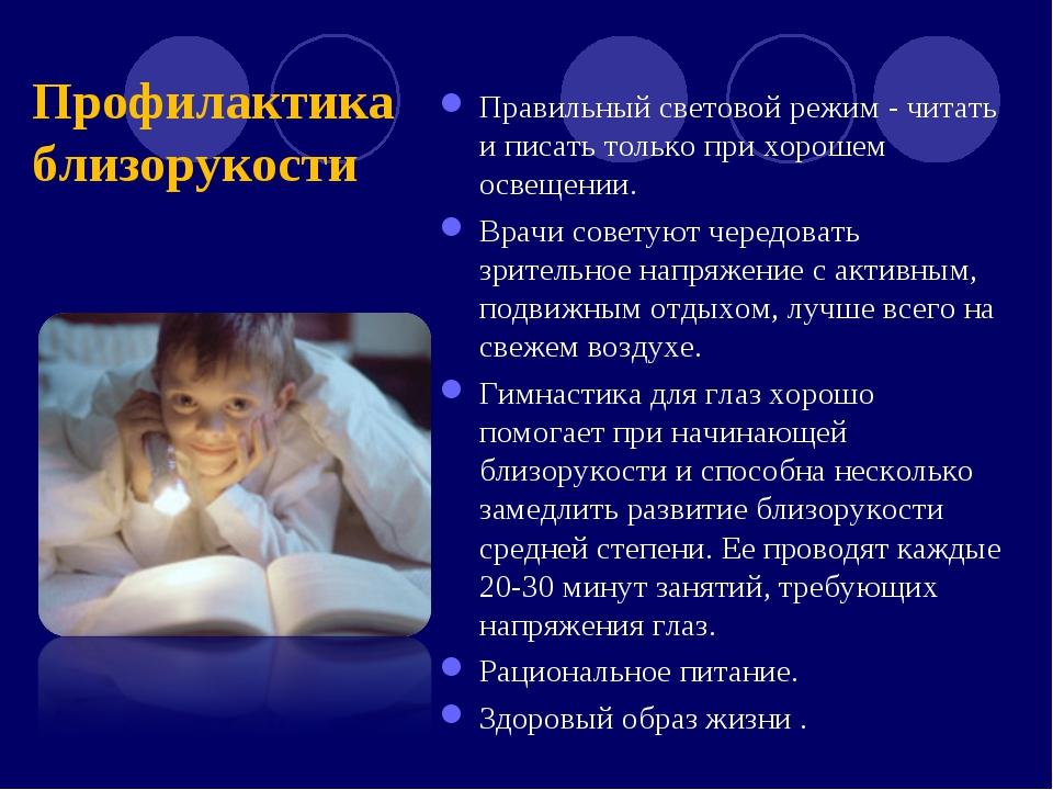 Профилактика близорукости Правильный световой режим - читать и писать только...