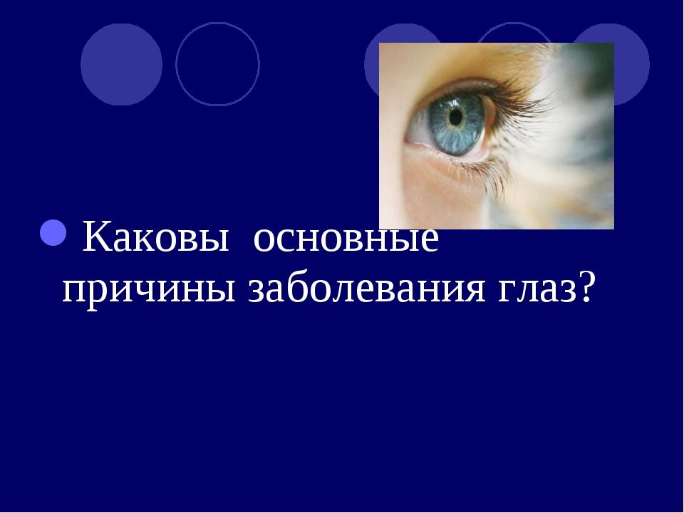 Каковы основные причины заболевания глаз?